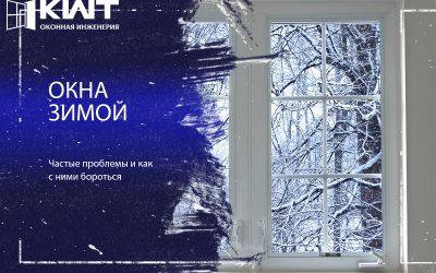 Частые проблемы пластиковых окон зимой