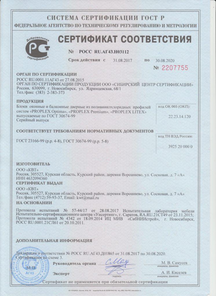 Сертификат Proplex
